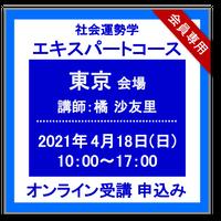 【社会運勢学会 会員専用】4月18日(日):[東京]社会運勢学エキスパートコース オンライン受講チケット
