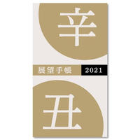 『展望手帳2021』(1~9冊ご購入用ページ)