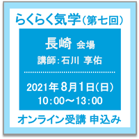 8月1日(日) [長崎]らくらく気学(講師:石川 享佑) オンライン受講チケット