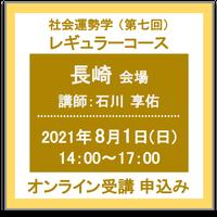 8月1日(日) [長崎]社会運勢学レギュラーコース(講師:石川 享佑) オンライン受講チケット