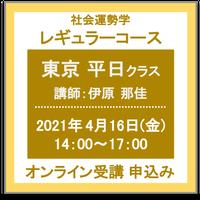 4月16日(金) [東京]社会運勢学レギュラーコース<平日クラス>(講師:伊原 那佳) オンライン受講チケット