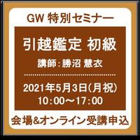 5月3日(月祝):[東京]特別セミナー『引越鑑定 初級』受講チケット