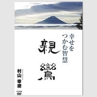 村山 幸徳 講話DVD「幸せをつかむ智慧」シリーズ:『親鸞』