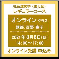 8月8日(日)  社会運勢学レギュラーコース<オンラインクラス>(講師:西野甯子) 受講チケット
