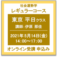 5月14日(金) [東京]社会運勢学レギュラーコース<平日クラス>(講師:伊原 那佳) オンライン受講チケット