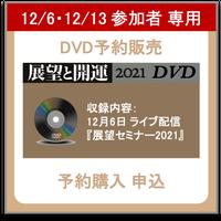 【12/6・12/13 参加者専用】『展望と開運セミナー2021』DVD