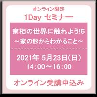 5月23日(日) 「家相の世界に触れよう!5 〜家の形からわかること〜」オンライン受講チケット