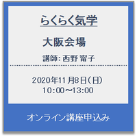 11月08日(日)  大阪:らくらく気学 オンライン受講チケット