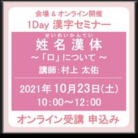 10月23日(土) [東京]姓名漢体  (講師:村上 太佑) オンライン受講チケット