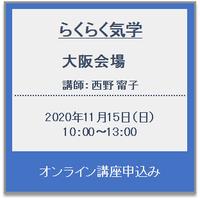 11月15日(日)  大阪:らくらく気学 オンライン受講チケット
