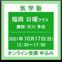 10月17日(日) [福岡]気学塾<日曜クラス> (講師:石川享佑) オンライン受講チケット