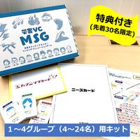 「災害ボランティアセンター マッチングシミュレーションゲーム」キット(4~24人用)
