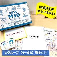 「災害ボランティアセンター マッチングシミュレーションゲーム」キット(4~6人用)