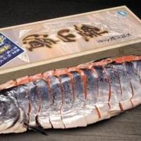 D20 山漬鮭「鮭輝」(けいき) 一本丸ごと切り身