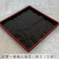【焼き】佐賀一番摘み海苔(全型5枚入)