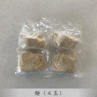 追加麺(4玉入)