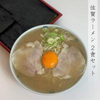 10/29販売分【佐賀一番摘み海苔付】佐賀ラーメン 2食セット【送料無料】