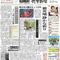 佐賀新聞朝刊4部販売