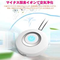ポータブル 空気清浄機 携帯型 イオン発生器 ミニ 小型 ウエアラブル マイナスイオン ウイル除去 静音 USB充電式 ホ