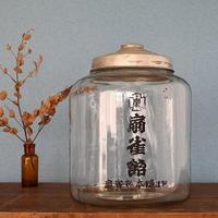 品番 g-0620 菓子ビン