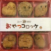 9種類のおやつ揚げコロッケ(9個)