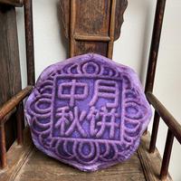 【中秋月餅・紫】月餅クッション3Dプリント 中サイズ【常温配送】