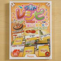 ワールドレシピ【小箱】