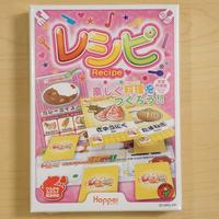レシピ【小箱】