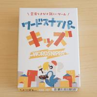ワードスナイパーキッズ【小箱】