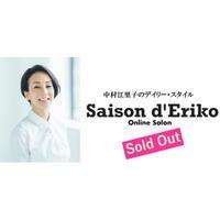 (開催終了) Saison d'Eriko  Online Salon Vol.1 パリより、親愛なるみなさまへ。