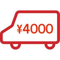 ★海外発送_送料POSTAGE [ EMS 4,000yen / to South America, Africa ]