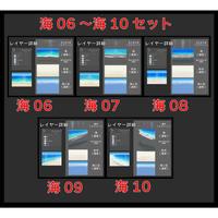 【セット】素材_海06~海10セット