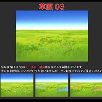 素材_草原03