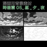 漫画用背景素材_時差雲05_昼_夕_夜