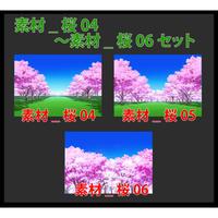 【セット】素材_桜04~桜06セット