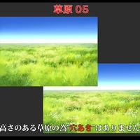 素材_草原05