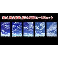 【セット】素材_青空背景_縦PAN用01~05セット