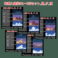 【セット】素材_時差入道雲01~05セット_昼/夕/夜
