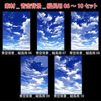 【セット】素材_青空背景_縦長用06~10セット