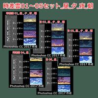 【セット】素材_時差雲01~05セット_昼/夕/夜/朝