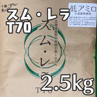 [アグリシステム]石臼挽き全粒粉(スムレラT70)2.5㎏