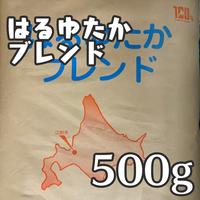 [江別製粉]はるゆたかブレンド500g
