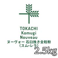 ヌーヴォー 石臼挽き全粒粉(スム・レラ)2.5kg