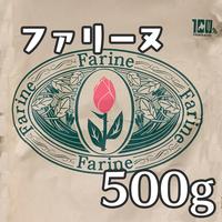 [江別製粉]ファリーヌ500g