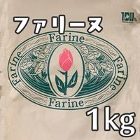 [江別製粉]ファリーヌ1kg