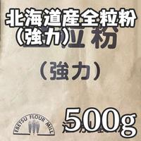 [江別製粉]北海道産全粒粉(強力)500g
