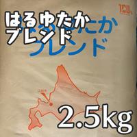 [江別製粉]はるゆたかブレンド2.5kg