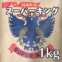 [日清製粉]スーパーキング1kg