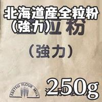 [江別製粉]北海道産全粒粉(強力)250g