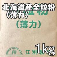 [江別製粉]北海道産全粒粉(薄力)1kg